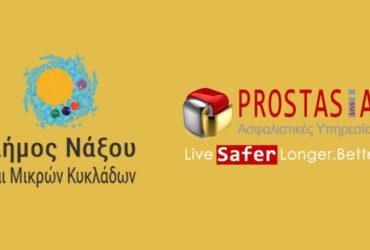 Μέσω του γραφείου μας η ασφάλιση του Δήμου Νάξου & Μικρών Κυκλάδων!